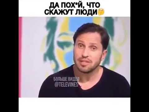 #Ревва,Да пох!й что скажут люди! Александр Ревва