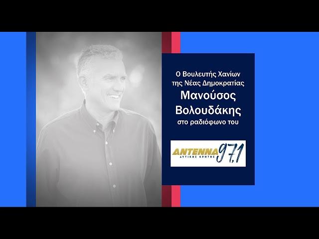 Ο Μ.Βολουδάκης στο ραδιόφωνο του Antenna 97.1fm Δυτ. Κρήτης (26-2-2021)