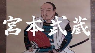 剣聖宮本武蔵 小中学生剣道大会2016 参加募集! thumbnail