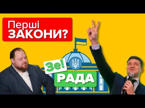 Нова Верховна Рада: