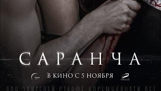 «Саранча» — фильм в СИНЕМА ПАРК