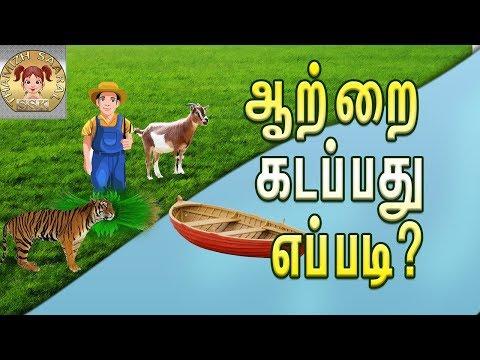 Riddles In Tamil | தமிழ் புதிர்கள் | விடுகதைகள் | தமிழ்  IQ | மூளைக்கு வேலை