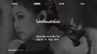 Download THAISUB︱BLACKPINK 'Kick It' MP3