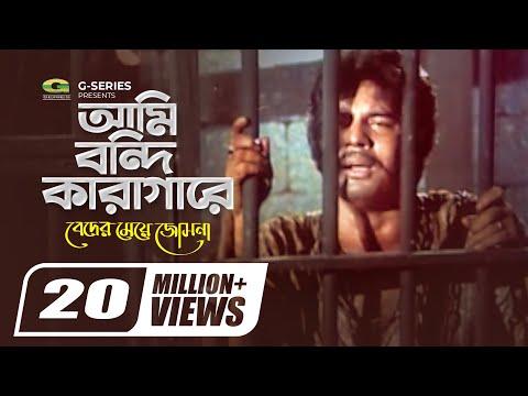 Hit Movie Song | Ami Bondi Kara Gare | ft Ilias Kanchan | by Mujib Pardeshi | Beder Meye Josna