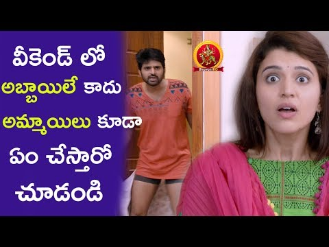 Sree Vishnu Reveals About Chitras Friends || 2017 Telugu Movie Scenes || Bhavani HD Movies