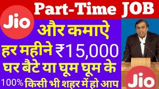 Jio New Offer Part Time Work | Part-Time Job | Part Time Job At Home In India 2018