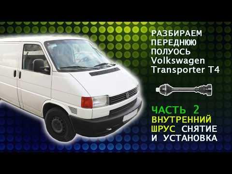 Замена внутреннего шруса дома в гараже VW Transporter T4