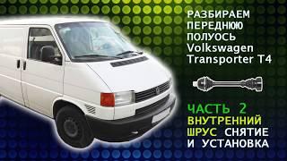 Замена пыльника шруса на транспортер т4 рулевая рейка на транспортер т4 ремонт