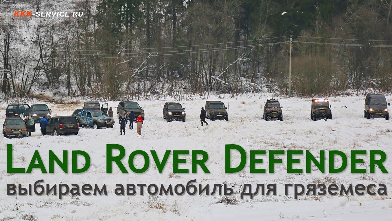 Land Rover Defender часть 2. Месим грязь вместе с Бородатой Ездой и Александром Царевым.