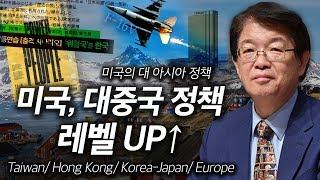 [이춘근의 국제정치 105회] ② 미국, 대중국 정책 레벨 업↑
