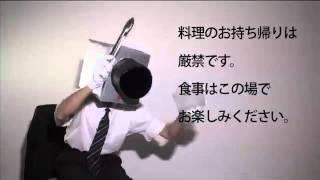 Repeat youtube video 「NoMore映画泥棒」風結婚式諸注意