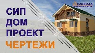"""Проект СИП дома """"Мечта хозяйки"""". Чертежи по сборке дома."""