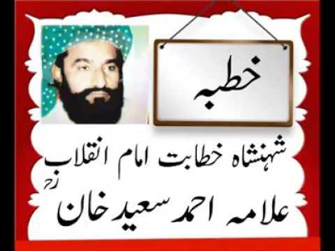 Allama Ahmad Saeed Khan Multani RH (Khutba)