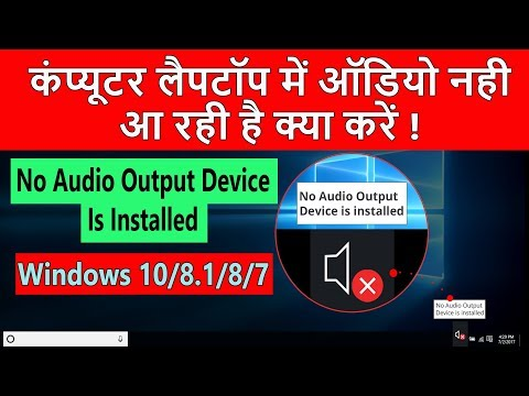 No Audio Output Device Is Installed In Windows 10 Windows 8 And Windows 7 |100% Solved