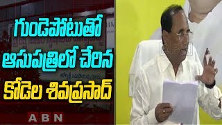 Kodela Siva Prasada Rao Hospitalized Due to Cardiovascular Disease | TDP Latest News