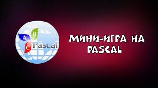 простая и легкая мини-игра/Pascal/Программирование()