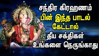 CHANDRA GRAHANAM SPECIAL SONG | Lord Ganapathi Tamil Padalgal | Best Tamil Devotional Songs
