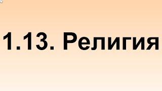 1.13. Религия