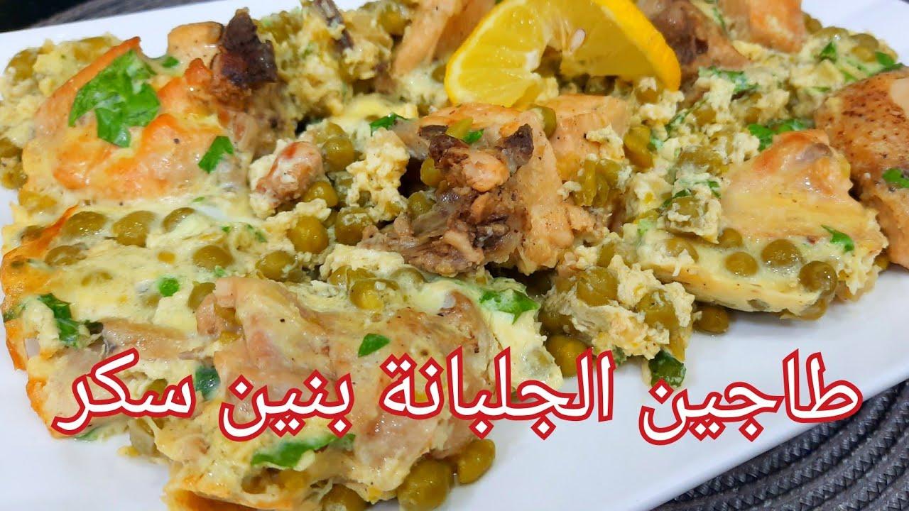 مطبخ ام وليد / طاجين الجلبانة بالدجاج وصفة بزاف بنينة لشهر رمضان .