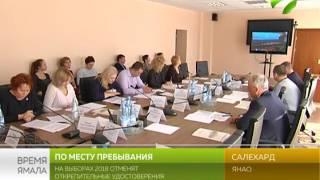 Как голосовать при временной регистрации снятие с временной регистрации в москве