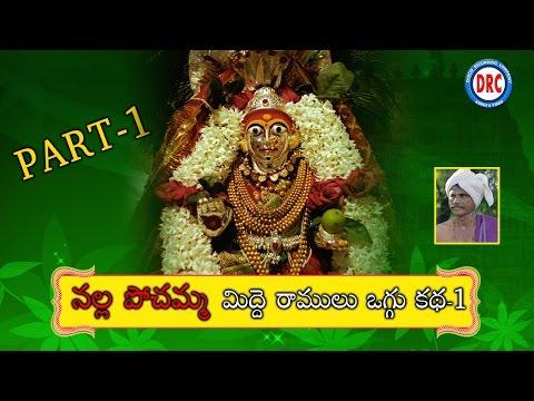 Nalla Pochamma Oggu Katha Part-1 By Midde Ramulu ||Telangana Devotional