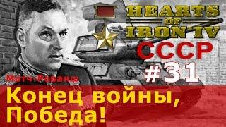 Прохождение Hearts of Iron 4 - СССР № 31 - Конец войны, победа!