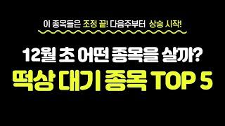 [12월 증시전망] 12월 초 떡상 대기 종목 TOP …