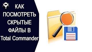 👀Как ПОСМОТРЕТЬ скрытые файлы в TotalCommander ?
