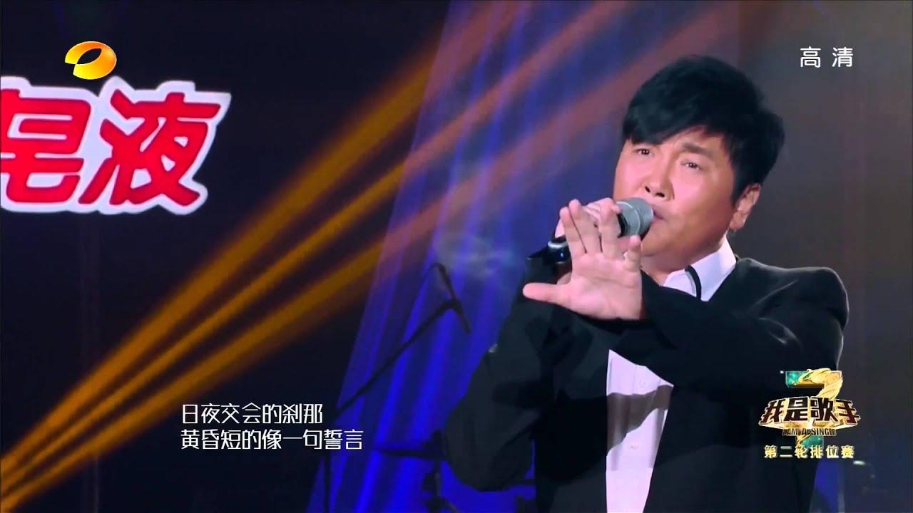 【我是歌手】孫楠《這一次我絕不放手》20150123 - YouTube