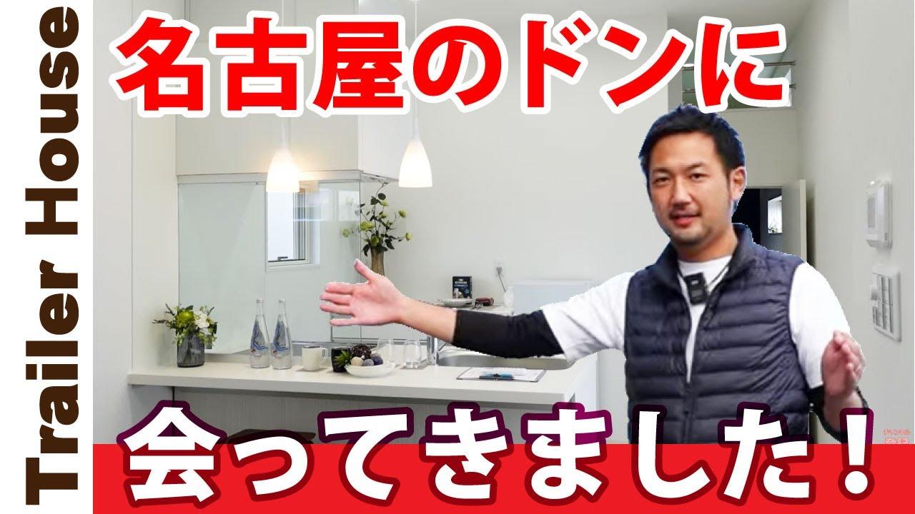 【トレーラーハウス】名古屋のドンに会ってきました!