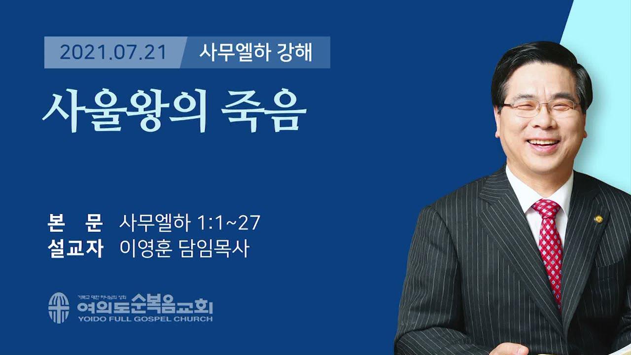 여의도순복음교회 이영훈 담임목사 수요말씀강해 2021년 7월 21일