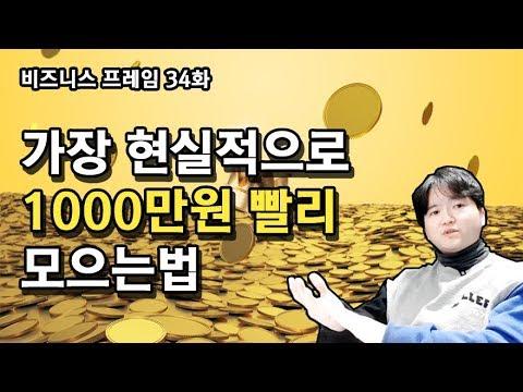 제34화 돈버는법 가장 현실적으로 1000만원을 모은다고?