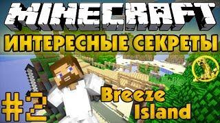 Секреты голодных игр #2 - Сундуки на Breeze Island(Интересные секреты голодных игра в Minecraft. Мои сервера: http://evgexacraft.ru/ Like, если понравилось видео! Первый выпуск..., 2014-06-13T13:09:15.000Z)
