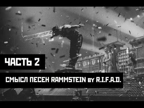 Смысл песен Rammstein Часть 2