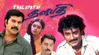 Thalapathi full tamil movie | rajini movie | super hit tamil movie