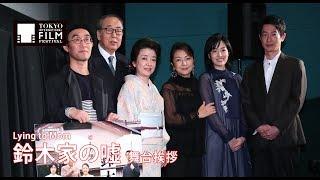 登壇ゲスト:舞台挨拶:野尻克己(監督)、岸部一徳(俳優)、原 日出子...