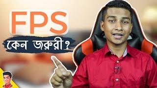 FPS - Frame Per Second (Frame Rate) - কি এবং কেন জানা দরকার? - Basic Bhai