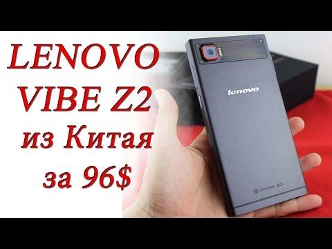 Lenovo Vibe Z2 за 96$ из Aliexpress распаковка