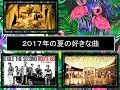 My favourite Japanese summer songs of 2017