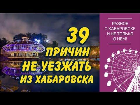 39 причин не уезжать из Хабаровска