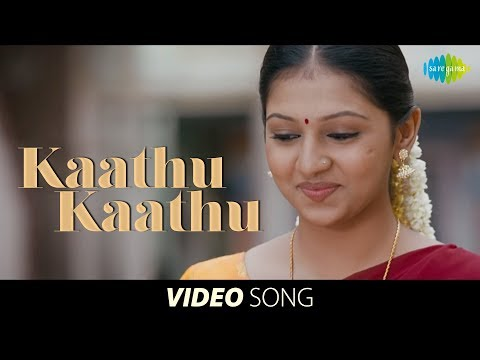 Kaathu Kaathu Veesuthu Song Lyrics From Kutti Puli