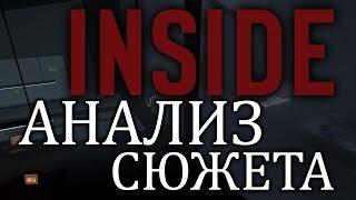 Inside Lore - Полный разбор и Анализ сюжета
