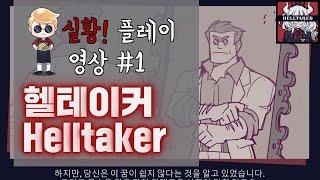헬테이커 - 실황! 플레이 영상 #1 (HELLTAKE…