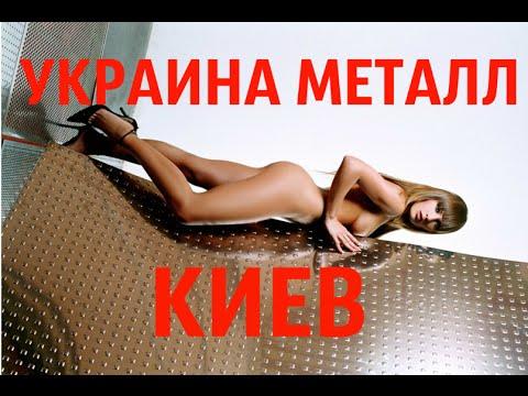Металлобаза Киев (Борщаговка) - Украина Металл