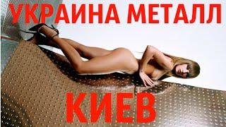 видео купить арматуру Киев
