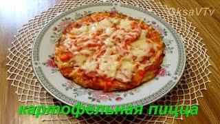 Картофельная пицца. potato pizza