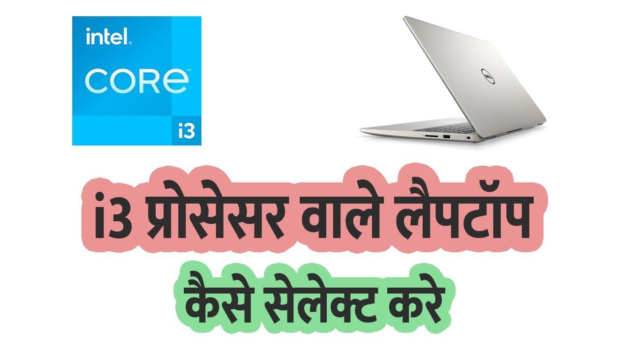 How to select i3 processor laptop, i3 processor wale laptop kaise select kare
