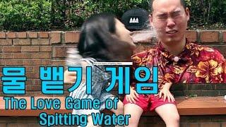 [사랑의 물 뱉기 게임] The Love Game of Spitting Water - 쿠쿠크루(Cuckoo Crew)