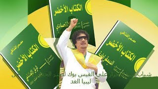 The Green Book by Muammar Gaddafi Part 1
