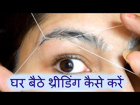 DIY Threading | How to do Threading - Hindi | Eyebrows/ Upper lips/ Chin
